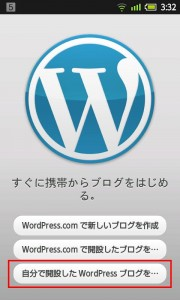 WordPress for Android-001