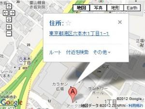 住所からGoogleMapsを簡単表示2