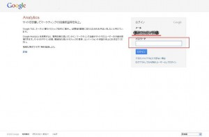 Googleアナリティクス解析を設定002