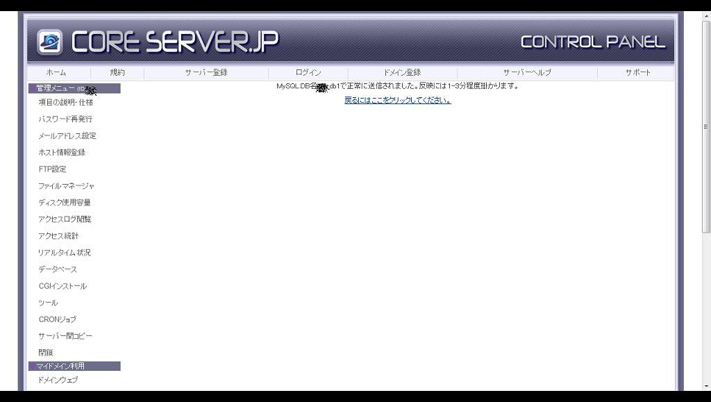 coreserver(コアサーバー)にWordPresをインストール:データベース作成完了画面