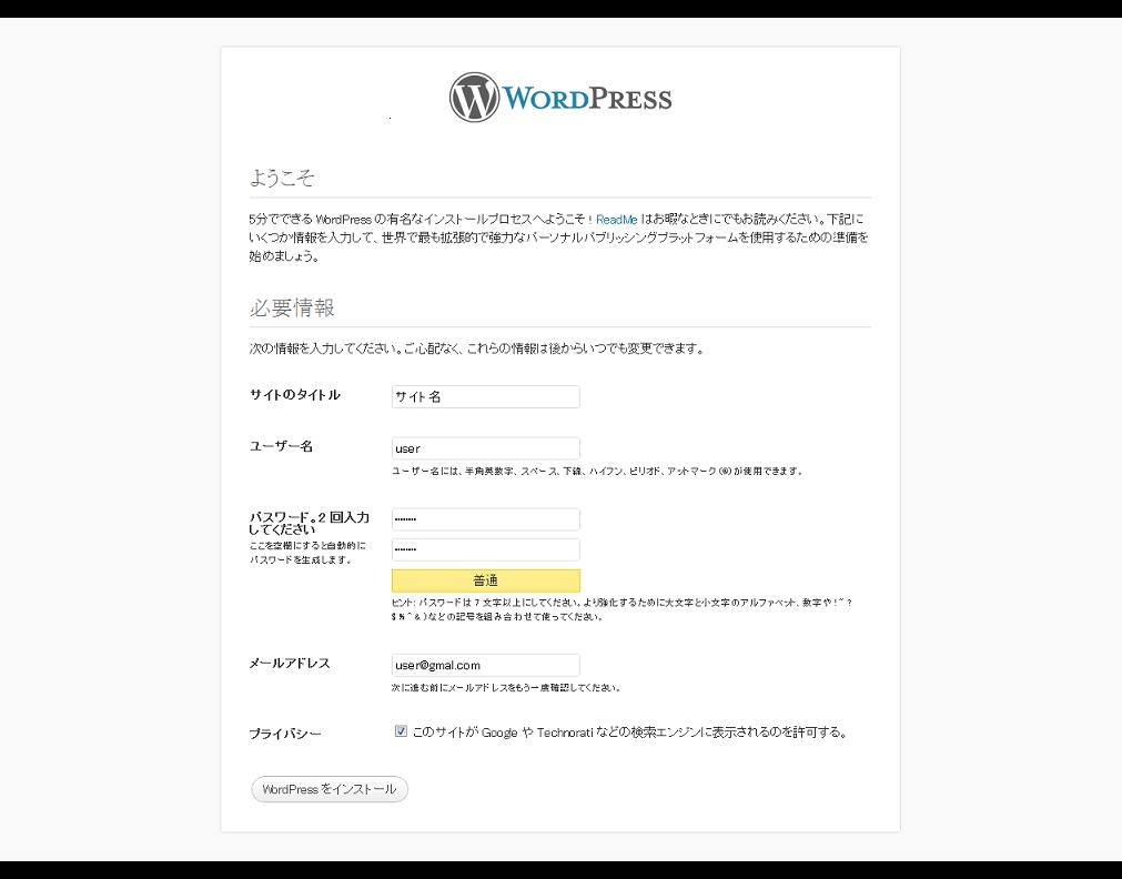 WordPresをcoreserver(コアサーバー)にインストール:初期設定画面