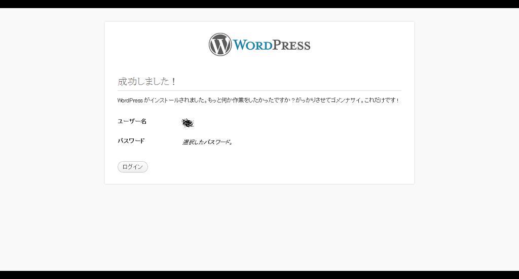 WordPresをcoreserver(コアサーバー)にインストール:完了画面