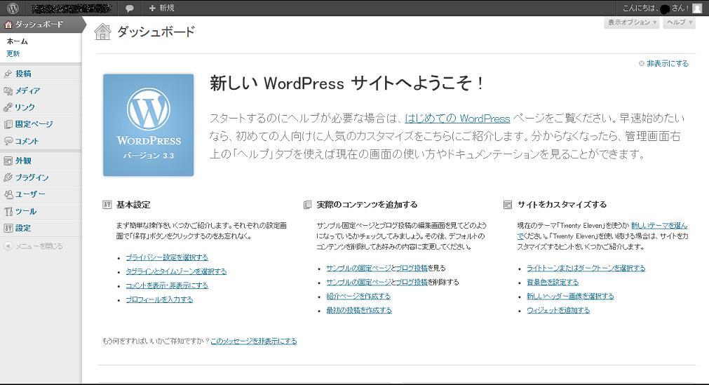 WordPresをcoreserver(コアサーバー)にインストール:ログイン成功