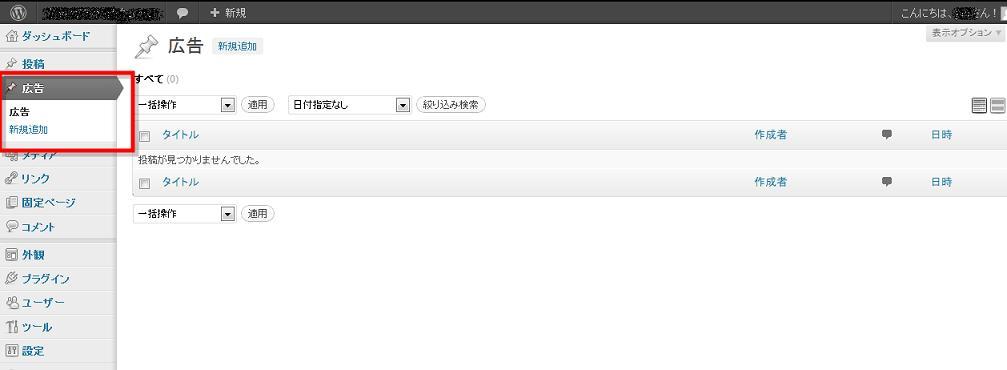 WordPressのカスタム投稿(ポスト)タイプの設定完了後の管理画面