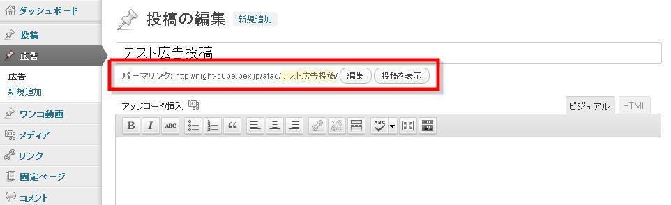 WordPressのパーマリンクを自由に設定するプラグイン【Custom Permalinks】プラグインイン利用前
