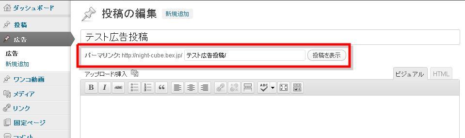 WordPressのパーマリンクを自由に設定するプラグイン【Custom Permalinks】プラグイン利用後