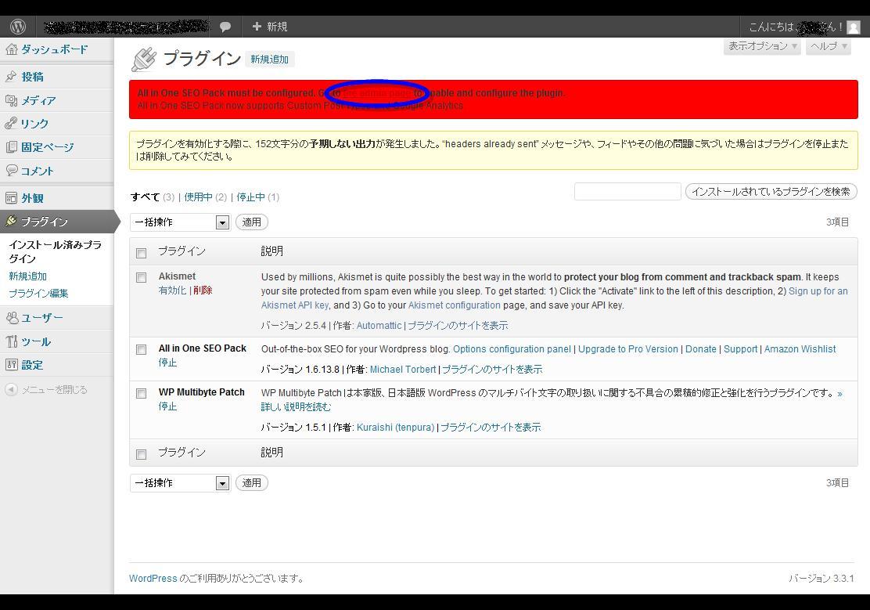 WordPressのSEO対策プラグイン【All in One SEO Pack】インストール