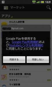 Androidマーケット:Google Playへ