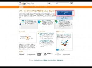 Googleアナリティクス解析を設定001